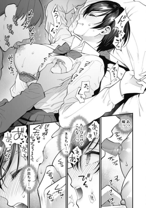 【エロ漫画】処女JKが潮吹き絶頂!! 大人彼氏の熟練テクでトロトロになっちゃうJK彼女www