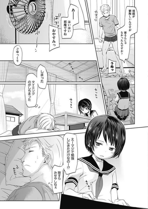 【エロ漫画】 男の一人暮らしの部屋にジト目クール少女が!! 素直になれなくてツンケンしてるけどエッチなことを期待してる少女www