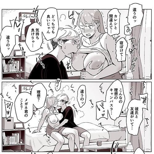 【エロ漫画】 オール定点カメラでチャラ男にNTRセックスされちゃう女子大生!! 理想のキャンパスライフを思い描いていた彼氏持ちJDをチャラ男が強引に…(サンプル15枚)