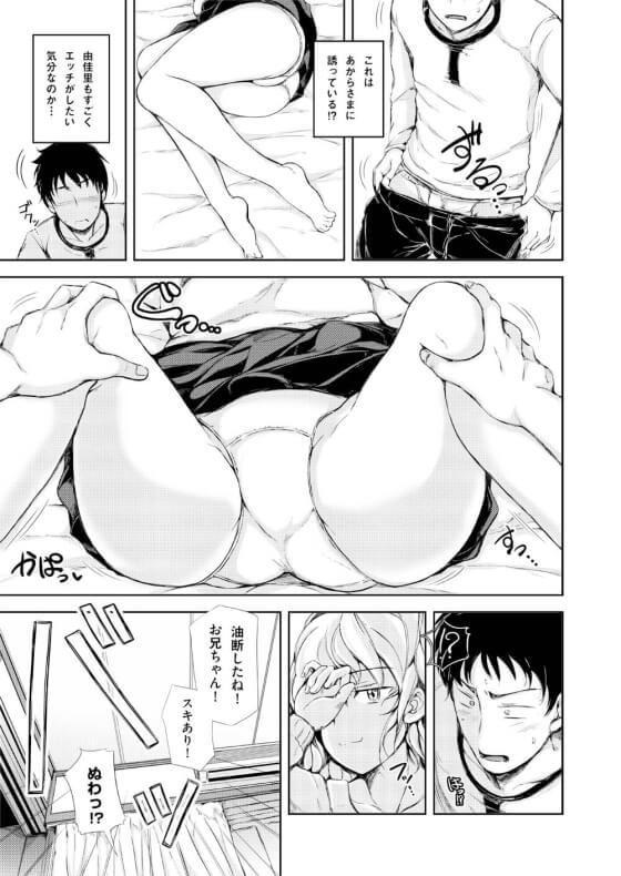 【エロ漫画】 妹の寝たフリはエッチのサイン②!! いつも好き勝手されちゃう妹が逆襲の足コキ逆レイプwww