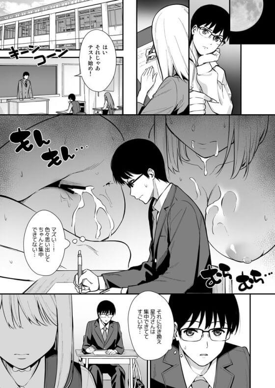 【エロ漫画】 精液がエネルギーの美少女アンドロイド!! そんなクールな彼女とセックスし続けた結果www(サンプル15枚)