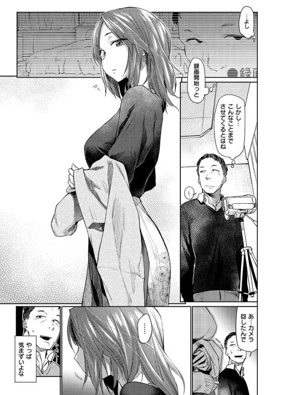 【エロ漫画】 上司の美人妻をNTRセックス!! 寝取らせ趣味の上司の頼みで気の強い美人妻とセックスすることにwww(サンプル21枚)