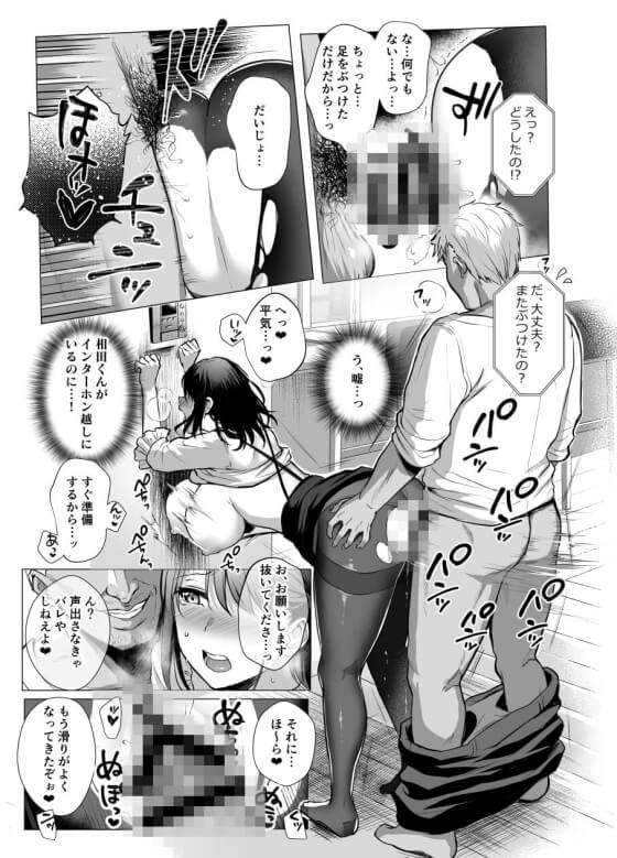 【エロ漫画】 クズ中年用務員に無責任種付けレイプされちゃう美少女JK!! 弱みを握られ抵抗できない少女が自宅で犯されてしまう…(サンプル12枚)