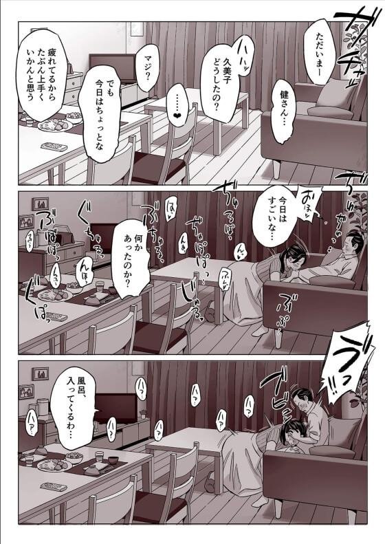 【エロ漫画】 チャラ男にNTRセックスされちゃう女子大生!! 理想のキャンパスライフを思い描いていた彼氏持ちJDをチャラ男が強引に…(サンプル15枚)
