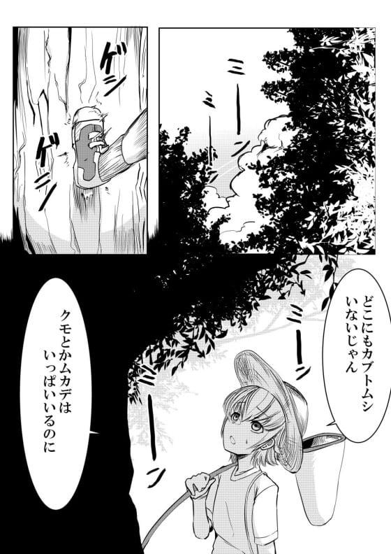 【エロ漫画】 精通したショタが蟲のお姉さんに搾精されちゃう!! 純粋無垢な少年が森の奥で綺麗で不思議なお姉さんに出会った結果www