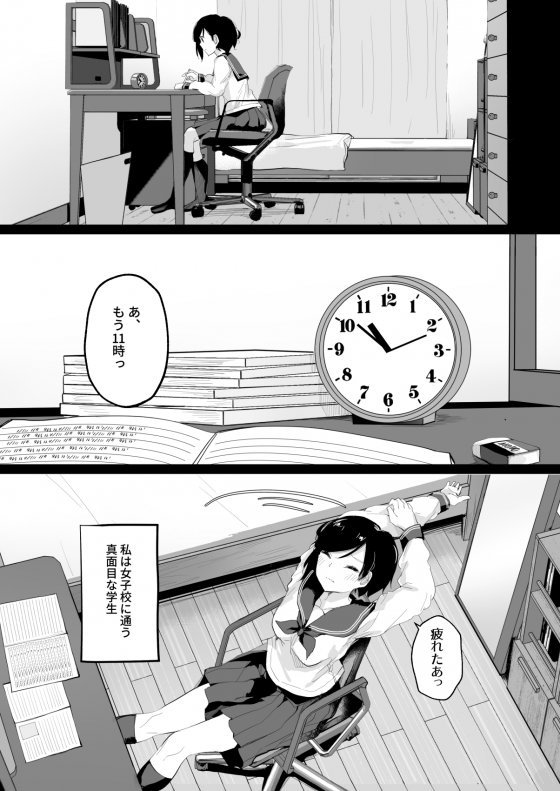 【エロ漫画】 ドM裏垢少女とドS美人お姉さんの拘束百合えっち!! 女同士の快楽を教え込まれちゃうwwww