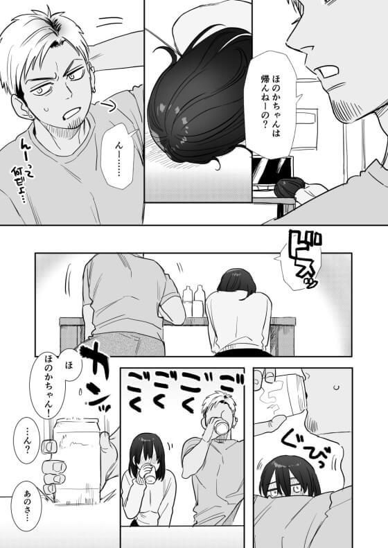 【エロ漫画】 チャラ男「3千円でおっぱいみせて」 同級生のチャラ男のお願いに断りきれずオッパイとチンポの見せ合いっこwww(サンプル22枚)