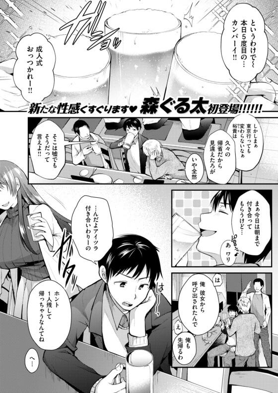 【エロ漫画】 くすぐりアヘ顔セックス!! 子供の頃にくすぐりお漏らしさせてしまった女の子と再開した結果www