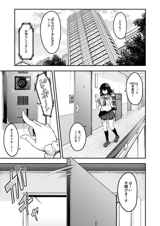 【エロ漫画】 エロ漫画家が美少女JKを強引セックス!!  家事代行サービスを頼んだら可愛いJKが来たことに興奮してしまい…(サンプル24枚)