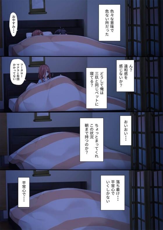 【五等分の花嫁・エロ漫画】 寝てる風太郎に逆レイプ!! 三玖が既成事実を作るために頑張って誘惑www(サンプル14枚)