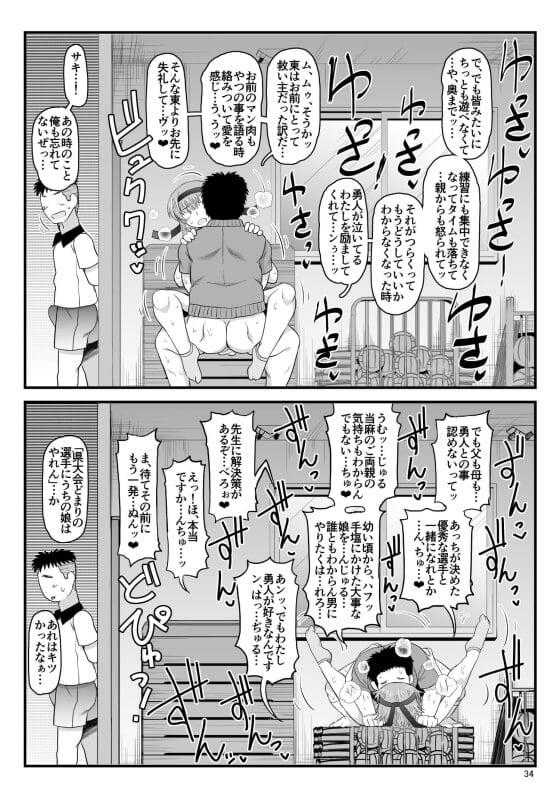 【エロ漫画】 陸上JKがキモ教師に催眠レイプ!! 催眠手帳を使って美少女を彼氏の前で種付けセックスしてしまうクズ教師www(サンプル31枚)