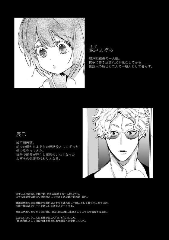 【エロ漫画】 元ヤクザとぷにぷにジト目少女の共依存セックス!! 亡くなった組長に任された一人娘を世話役として溺愛しているうちに… (サンプル17枚)