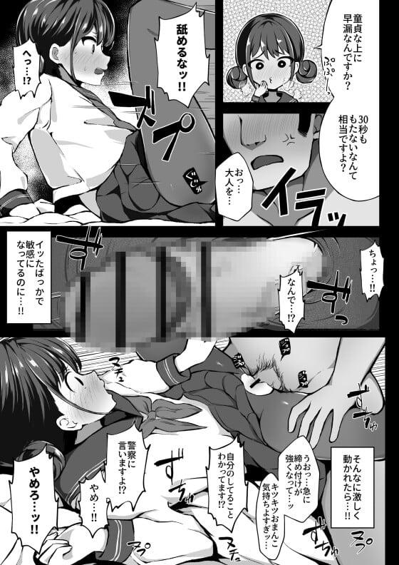 【エロ漫画】 キモ童貞チンポでイカされちゃうナマイキ援交JK!! 粗チンだとバカにしてたら勃起チンポがヤバかったwww