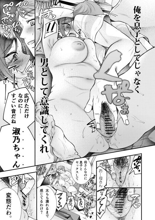 【エロ漫画】 初恋の義母にガチセックス!! 小さい頃に親を亡くし傷心していた自分を引き取り救ってくれたフワフワ系美人な叔母に… (サンプル16枚)