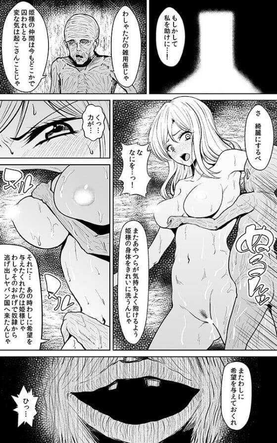【エロ漫画】 強気な姫様が潜入捜査でキモデブ門番のセクハラ責めで連続絶頂!! 武に自身のある姫が単独で敵国に潜入した結果…(サンプル30枚)