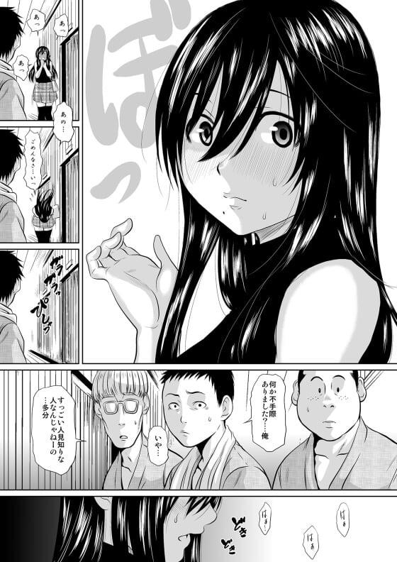 【エロ漫画】 温泉旅館で童貞学生3人に輪姦されちゃう若妻!! 酩酊して夫と間違えて童貞学生の布団にもぐりこんでしまった結果・・・(サンプル21枚)