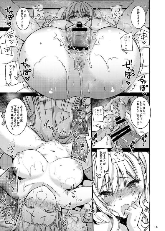 【艦これ・エロ漫画】 提督に失恋してしまった鹿島が傷心旅行でヤリチン男にナンパセックスされてしまう…(サンプル13枚)