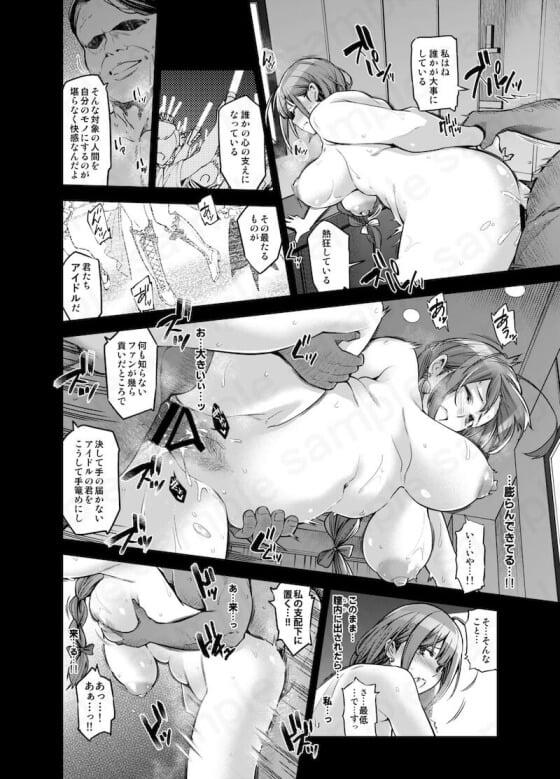 【シャニマス・エロ漫画】 桑山千雪が中年チンポにNTR敗北!! 枕営業を強要されて中年おじさんに身体を開発されてしまう… (サンプル16枚)