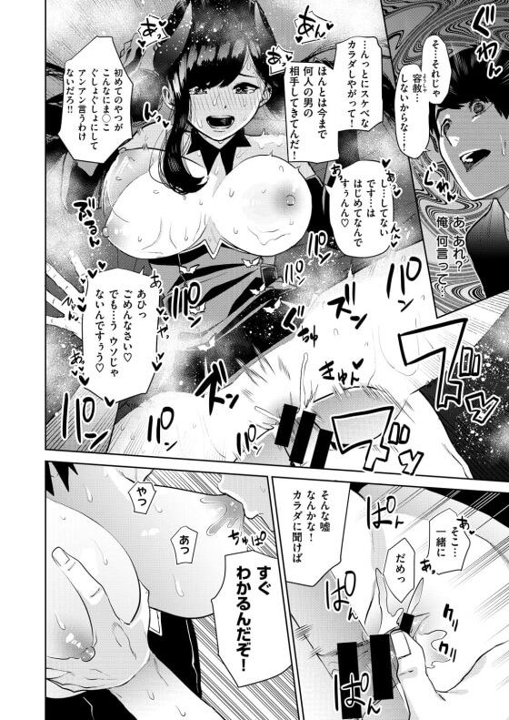 【エロ漫画】 処女サキュバスの極上エロボディにド嵌り!! 短小チンポがコンプレックスの男のもとへ優しいサキュバスちゃんがやってきたwww