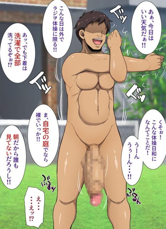 【エロ漫画】 「種付け男」認定されたデカチンポ陰キャ男!!  女を孕ませる特権を得たので隣の美人人妻に迫ってみた結果www(サンプル45枚)