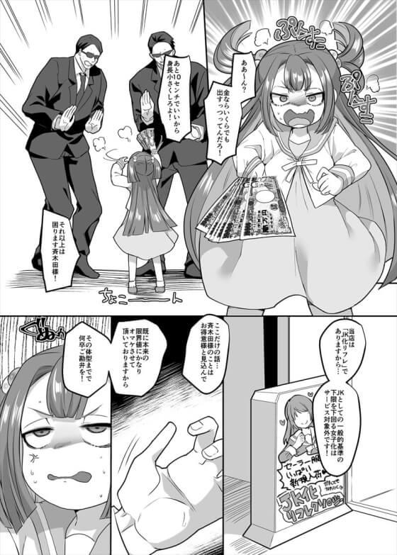 【エロ漫画】 女体化おじさんがJK巨女にメス堕ち!! 風俗オタが「女の子になってイチャイチャできるJKリフレ」を体験してみた結果www(サンプル28枚)