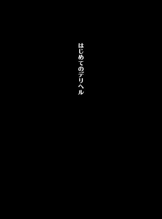 【エロ漫画】 キモデブに媚薬セクハラ責めされる美少女JK!! キモデブニートの家にデリヘル待機所と勘違いした美少女二人が訪ねてきたので・・・(サンプル43枚)