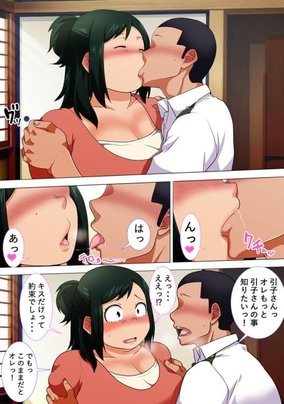 【ヒロアカ・エロ漫画】 デク母が息子の同級生に全力告白されて浮気セックスしてしまうwww