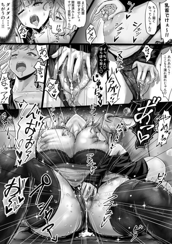 【エロ漫画】 クソガキにNTRレイプされちゃう巨乳人妻!! 隣人のヤリチンショタのデカチンポで激しく絶頂させられてしまい… (サンプル17枚)