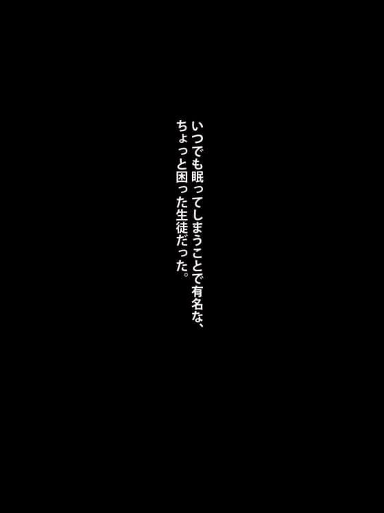 【エロ漫画】 無防備に寝ている女生徒に種付けセックスしちゃう教師!! 自分を慕っている女生徒の無防備さについ魔が差して…(サンプル34枚)
