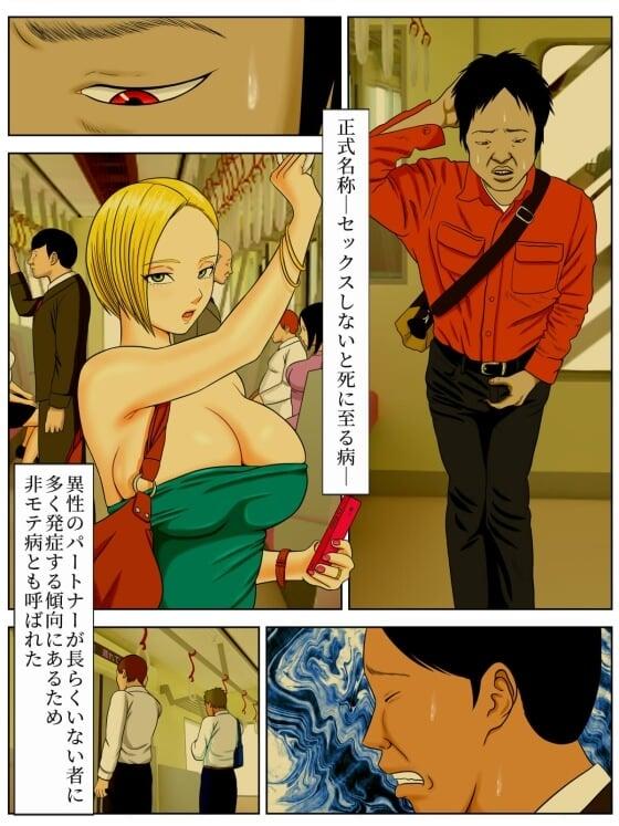 【エロ漫画】 セックスしないと死ぬ「非モテ病」!! 病を利用したキモ男達のセックス要求を断れない美女達・・・(サンプル21枚)