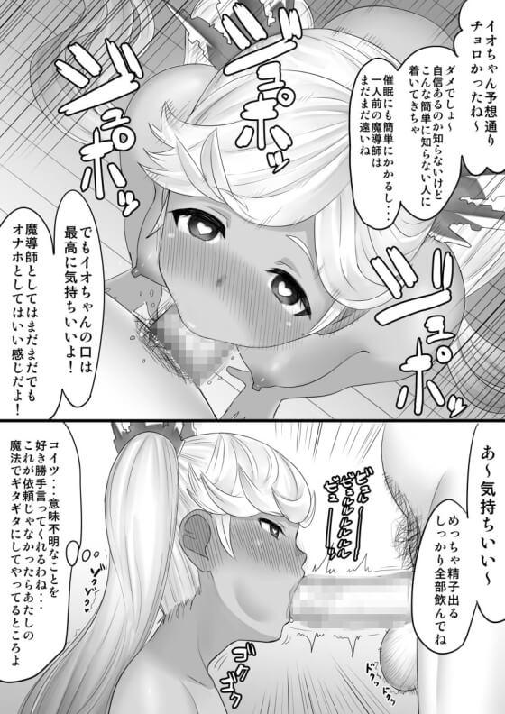 【エロ画像】 キモい男達による催眠レイプ!! 意識を操られ好き放題犯されちゃってる美少女ヒロイン達の画像www part75