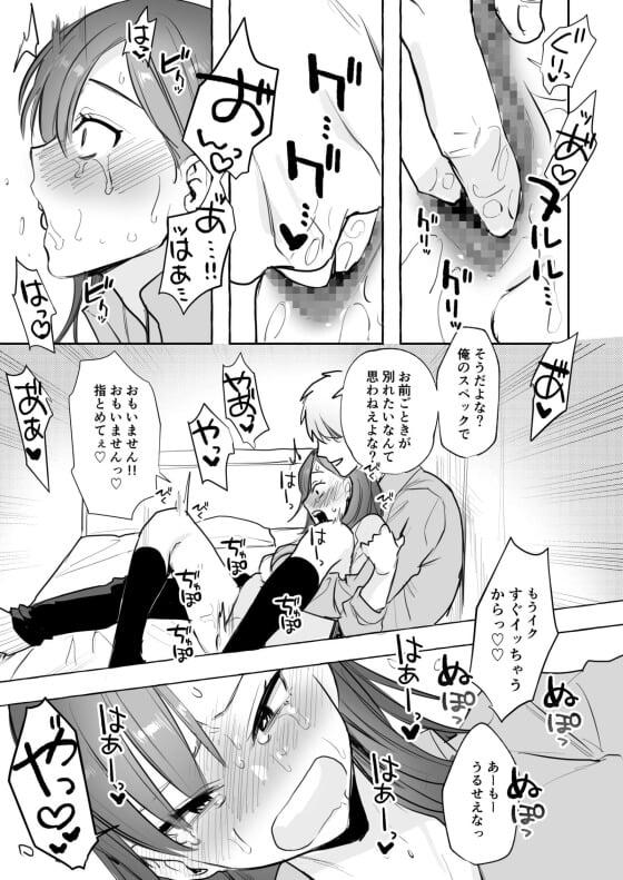 【エロ漫画】 執着系ドクズ彼氏!! カノジョを快楽責めにして縛り付けようとする彼氏に我慢の限界!!(サンプル34枚)