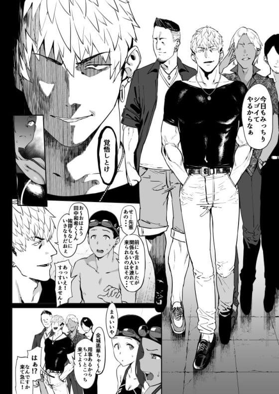 【エロ漫画】 幼馴染JKがDQN先輩達にアヘ顔NTRセックス!! 褐色巨乳の水泳少女が幼馴染男のために肢体を差し出した結果・・・(サンプル12枚)