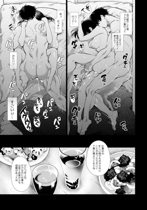 【エロ漫画】 親友彼氏のヤリチン男にアヘ顔堕ちさせられる!! 幼馴染に彼氏を紹介されたその日にお持ち帰りされて無理やりセックス…(サンプル26枚)