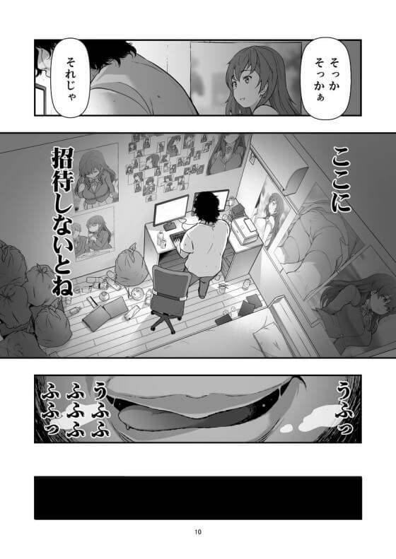 【エロ漫画】 キモデブストーカーに監禁種付けレイプされちゃう美少女JK!! クスリで抵抗できないまま種付けプレスされてしまい…(サンプル17枚)