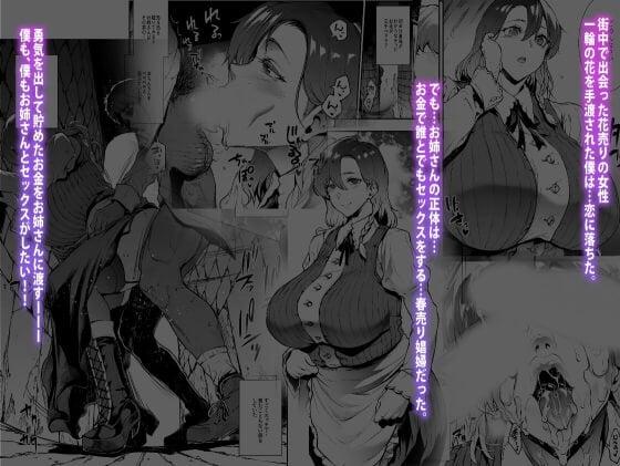 【エロ漫画】  ショタが一目惚れした花売りお姉さんの真実!! 優しいお姉さんが路地裏でオッサンとセックスしてる現場を目撃してしまい・・・ (サンプル14枚)