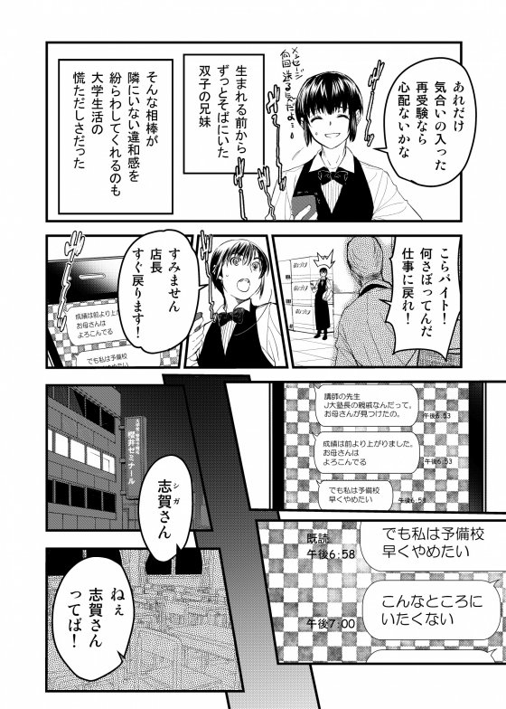 【エロ漫画】 大事な双子妹がクズ講師にNTRレイプ!! 母親に売られてしまい無理やり犯されてしまう・・・(サンプル16枚)