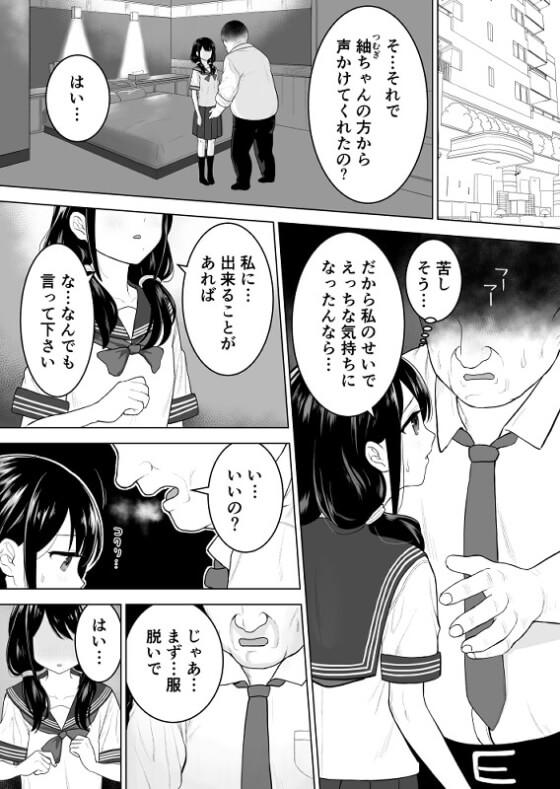 【エロ漫画】 地味JKが電車勃起おじさんとホテルセックス!! えっちな事に興味津々な少女が自分で興奮してくれたおじさんを誘って…(サンプル22P)