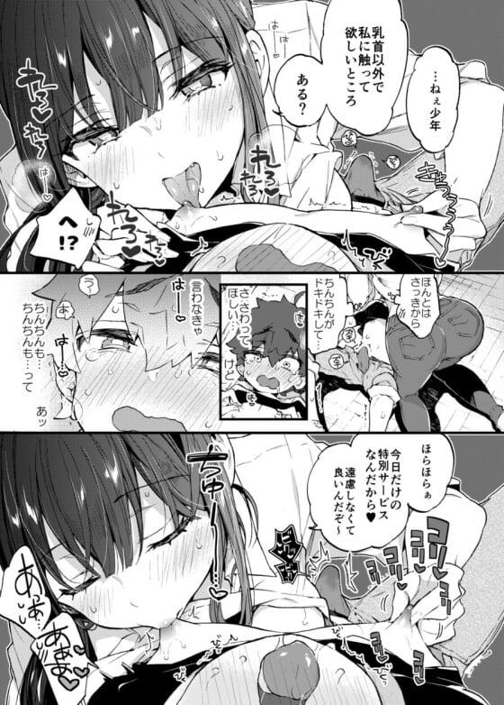 【エロ漫画】 本屋の憧れのお姉さんに筆下ろしもらうショタ!! 閉店することを知って落ち込む少年を元気づけセックスwww(サンプル12枚)