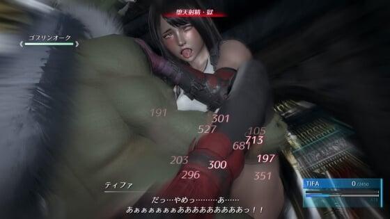 【FF7】 ティファがゴブリンに敗北アヘ顔レイプ!! 絶え間ないピストン射精で子宮が溢れるほど汚されてしまう…
