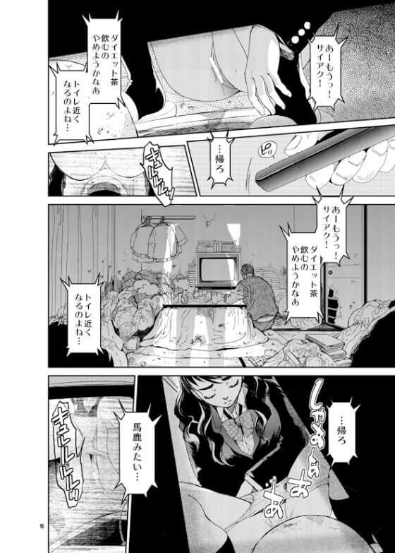 【エロ漫画】 気高い強気JKが薄汚い中年の狡猾でエロい罠に…!! 不登校気味なクラスメートの動向を探るため後をつけた結果…(サンプル17枚)