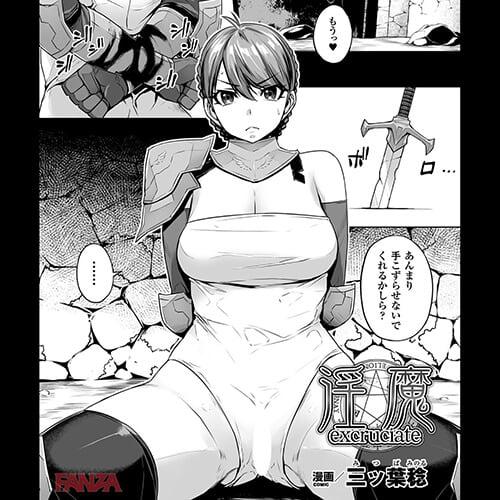 【エロ漫画】 媚薬責めされる女騎士!! 魔族に捕らえられて怪しげな媚薬を全身に塗られた結果www