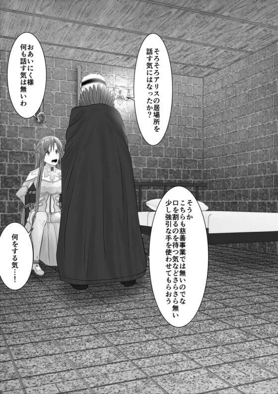 【SAO・エロ漫画】 監禁レイプされちゃうアスナ!! アンダーワールドで皇帝に囚われじっくり快楽調教されてしまう…