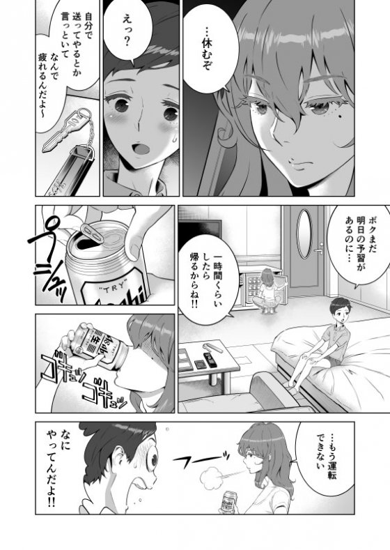 【エロ漫画】 シスコン弟が女の子を連れてきた!! 嫉妬したツンデレお姉ちゃんがエッチな妨害www (サンプル14枚)