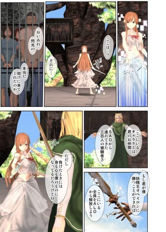【SAO・エロ漫画】 アスナがエロピンチ!! 囚われた被験者達を助けるためにチートを使う妖精王と挑みリョナられ敗北公開陵辱…(サンプル9枚)