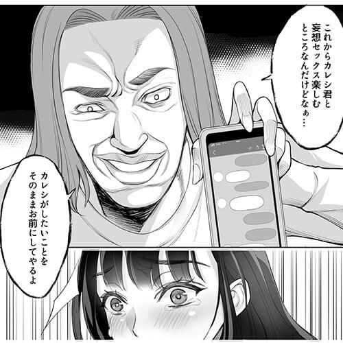 【エロ漫画】 JK誘拐寝取らレイプ!! スマホで告白して付き合うことになった少女がゲス男達に誘拐されてしまい…()