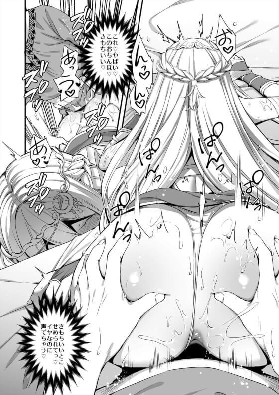 【エロ漫画】 モブ男のチートエロアイテム!! 勇者PTの生意気エルフが強制発情させられNTRレイプ!!(サンプル11枚)