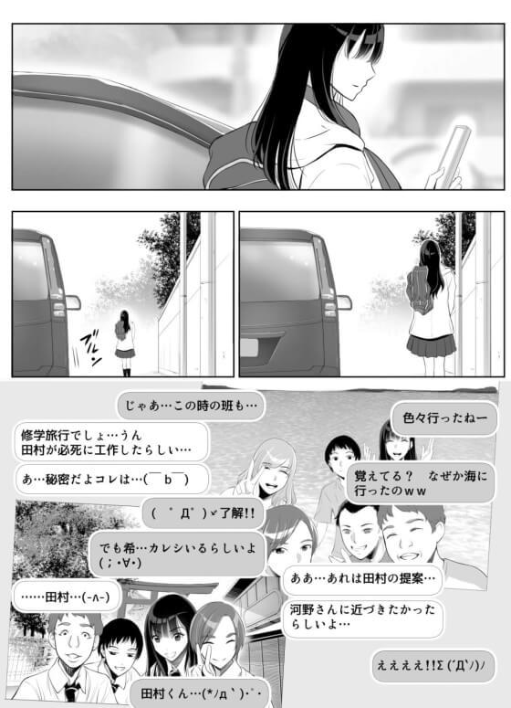 【エロ漫画】 JK誘拐寝取らレイプ!! スマホで告白して付き合うことになったばかりの幸せ絶頂の少女がゲス男達に誘拐されてしまい…(スマホノムコウガワ・バイオチャンプル・サンプル20枚)