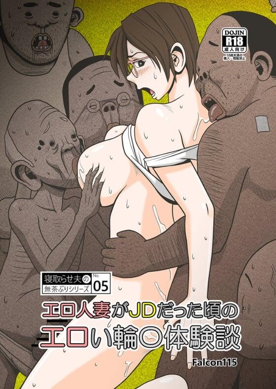 【エロ漫画】 キモおじさん達の輪姦レイプで快楽にまけちゃう女子大生!! 旅中に財布をなくしたところを薄汚れたアパートに誘い込まれ…(サンプル7枚)