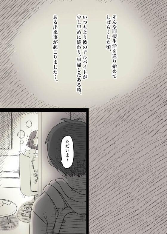 【エロ漫画】 超幸せ純愛カップルの彼女が実は隠れM属性!! ドMなセックスに少し憧れる彼女が彼氏にプレイをお願いしてみた結果www(サンプル33枚)